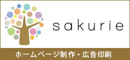 松山市ホームページ制作 sakurie(サクリエ)